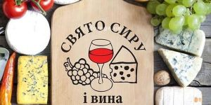 c_300_150_16777215_00_images_articles_ukraine_festivals_lviv_cheese_wine_cheese_wine1.jpg